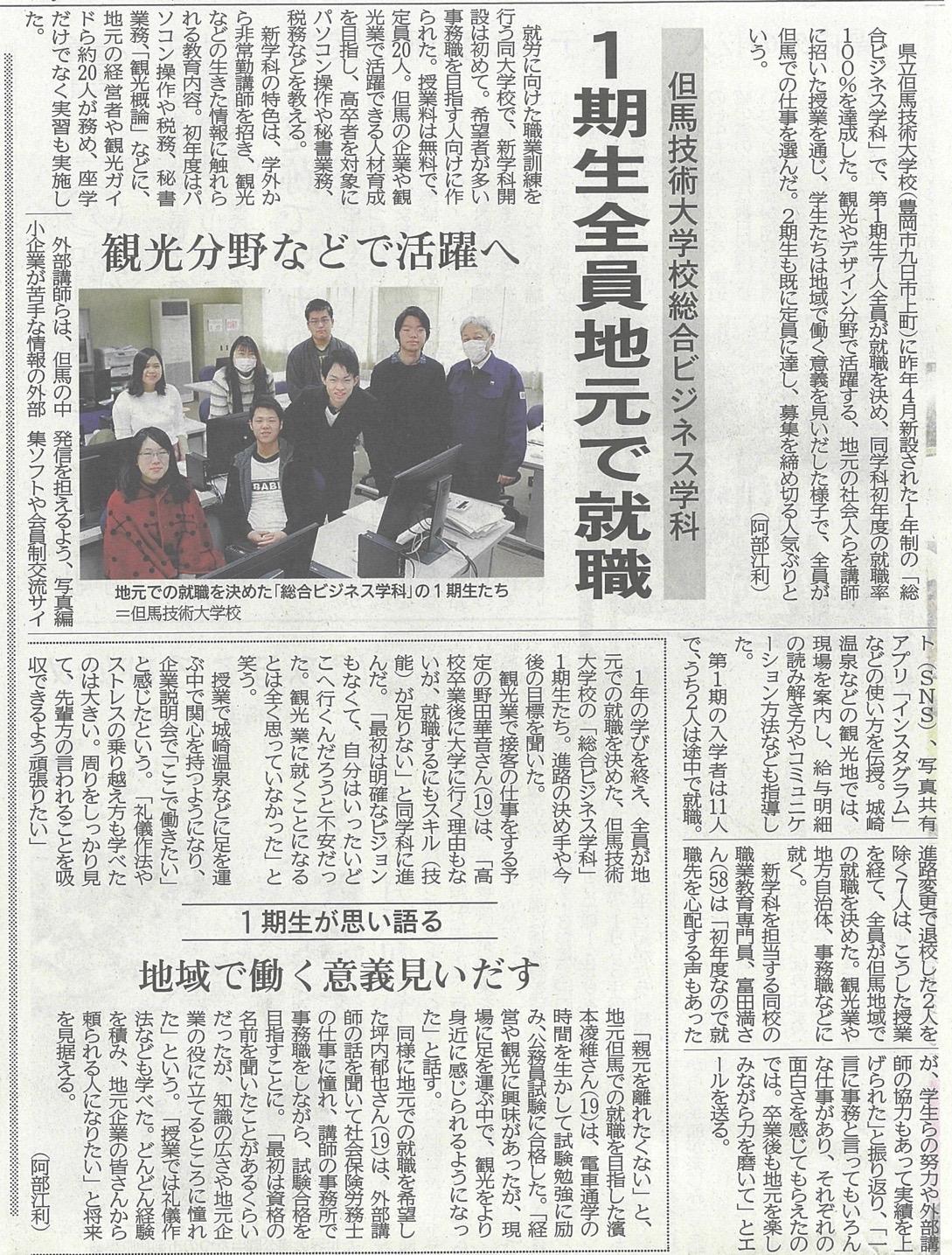 神戸新聞20180213