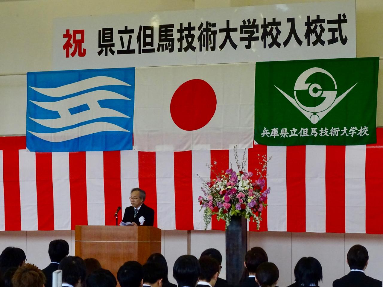 平成30年度 兵庫県立但馬技術大学校 入校式