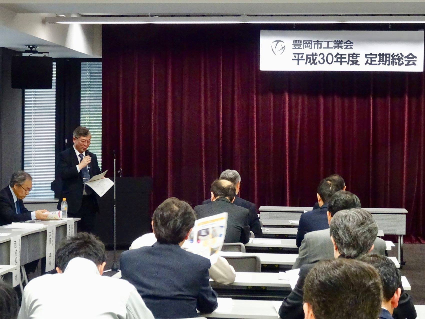 豊岡市工業会 平成30年度 定期総会