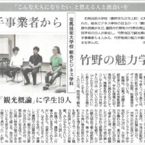 神戸新聞記事20180509