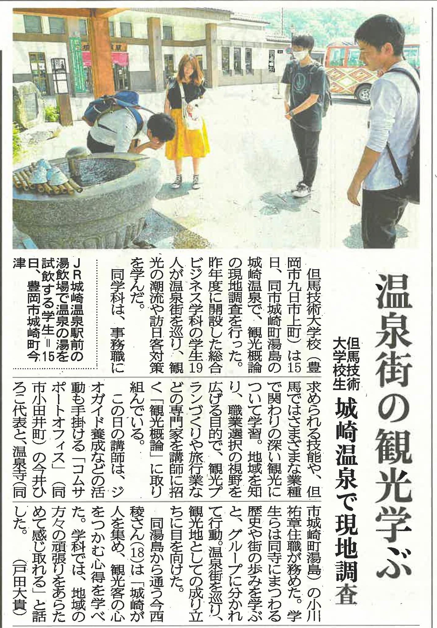 日本海新聞 2018年5月18日