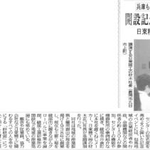 北近畿経済新聞20180711
