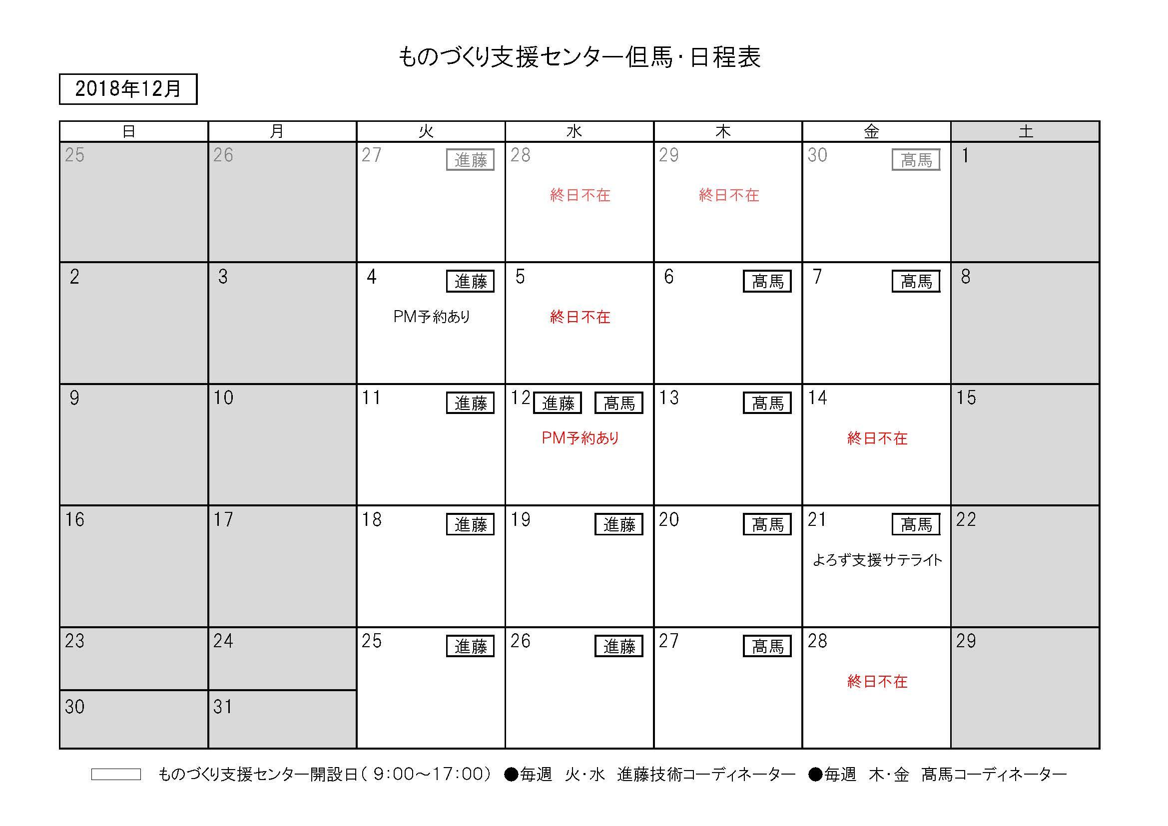 ものセン但馬2018年12月日程表