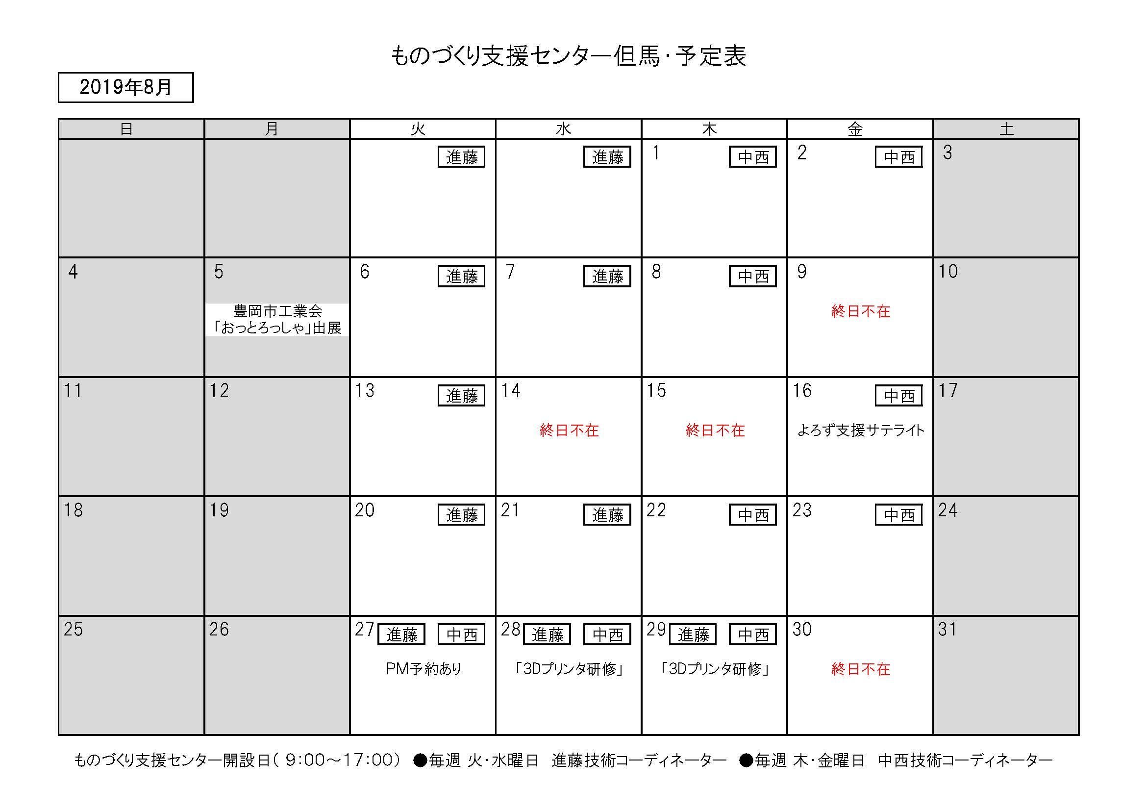 ものセン但馬日程表(2019年7月)