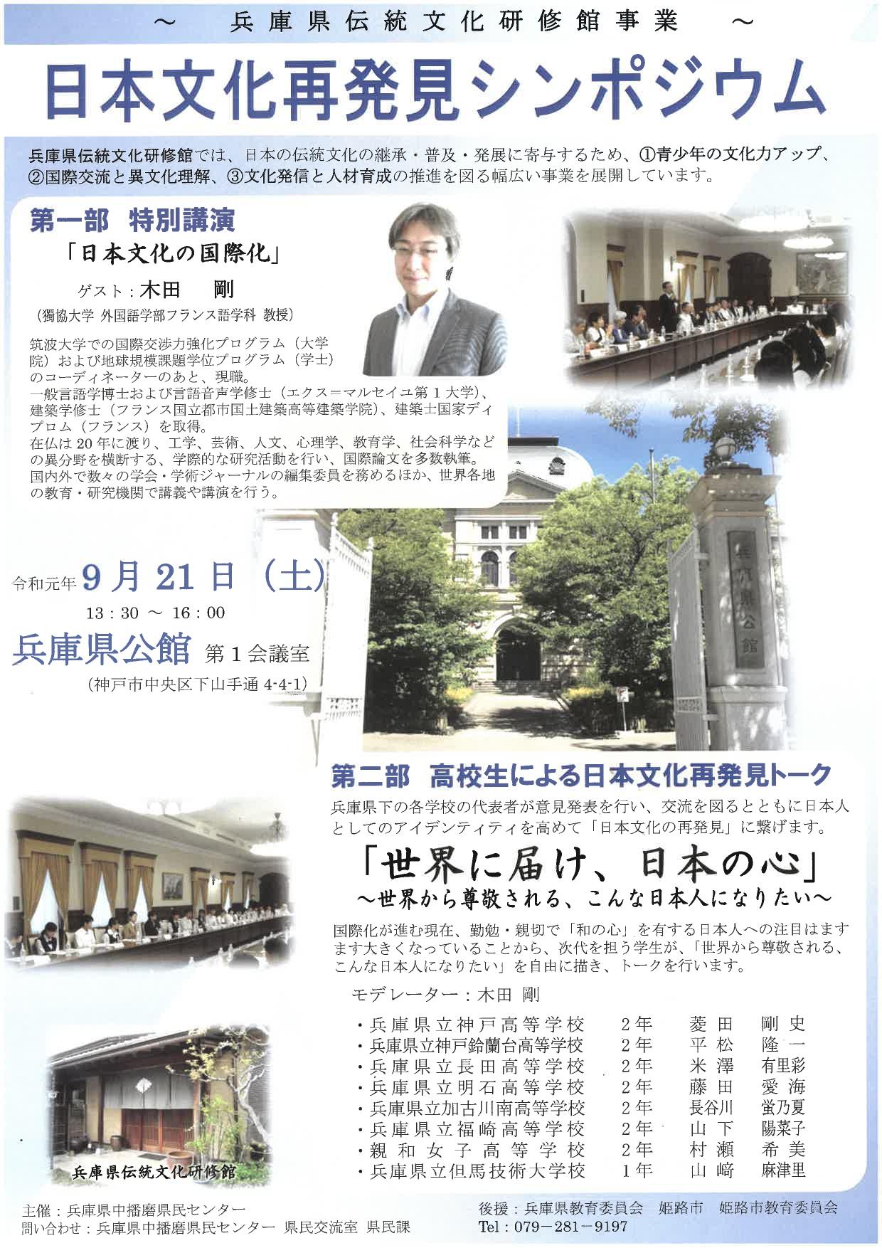 日本再発見シンポジウムチラシ