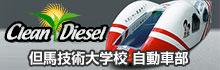 Clean Diesel 但馬技術大学校自動車部