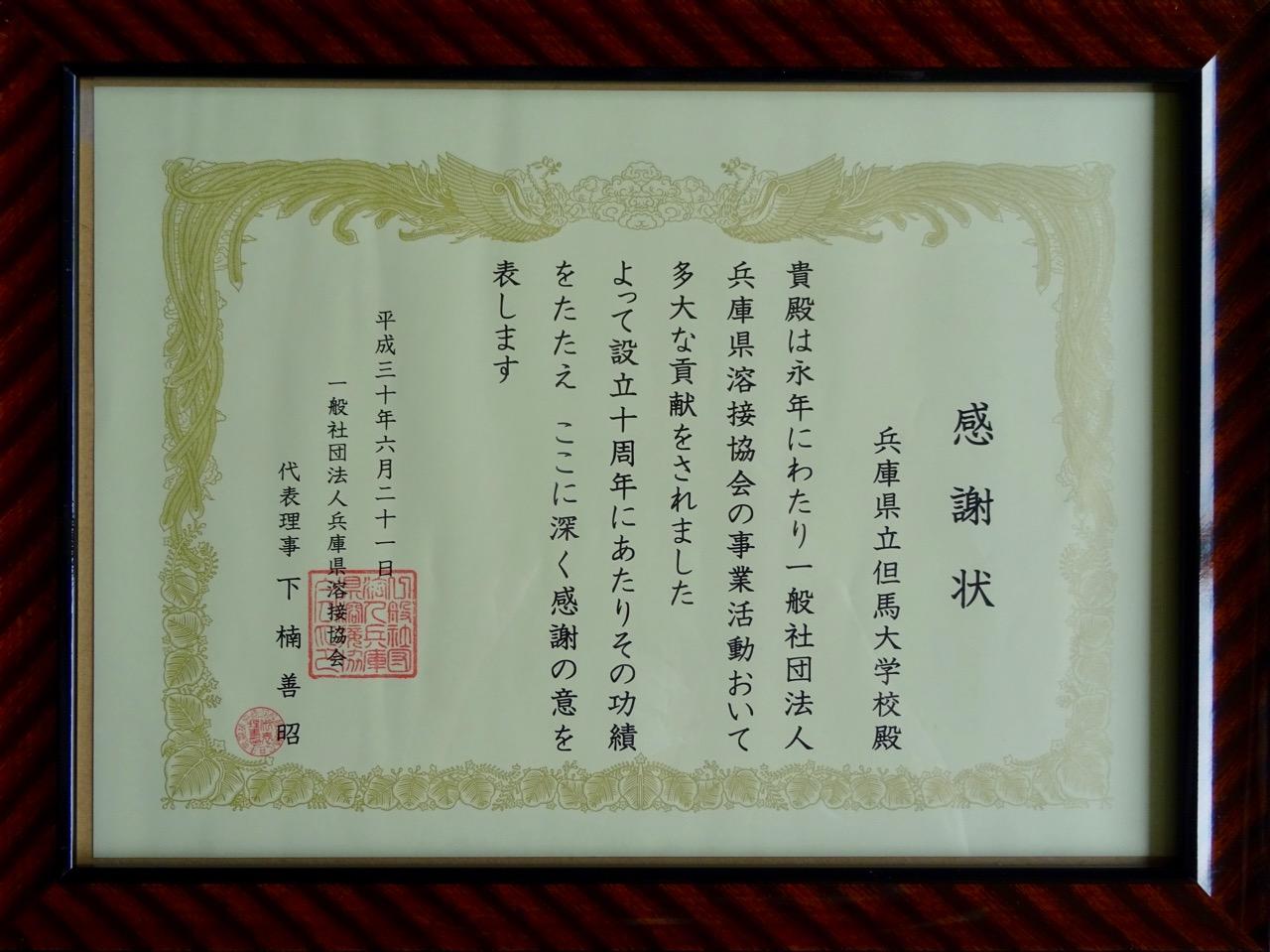 兵庫県溶接協会からの感謝状