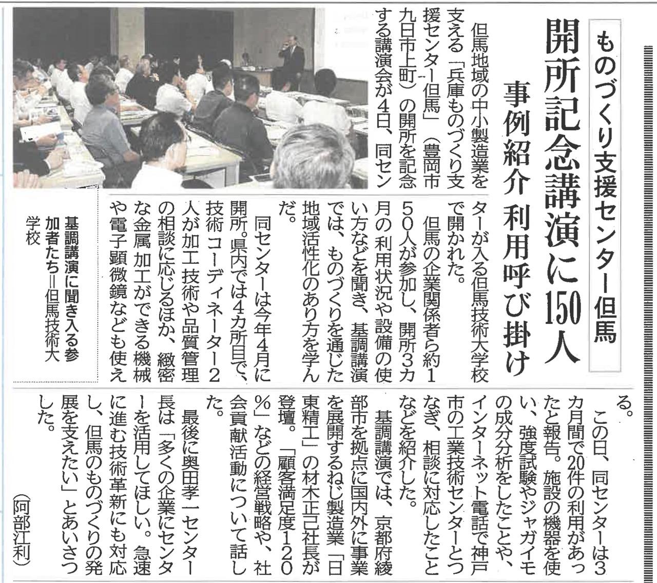神戸新聞記事 ものセン但馬開設記念イベント