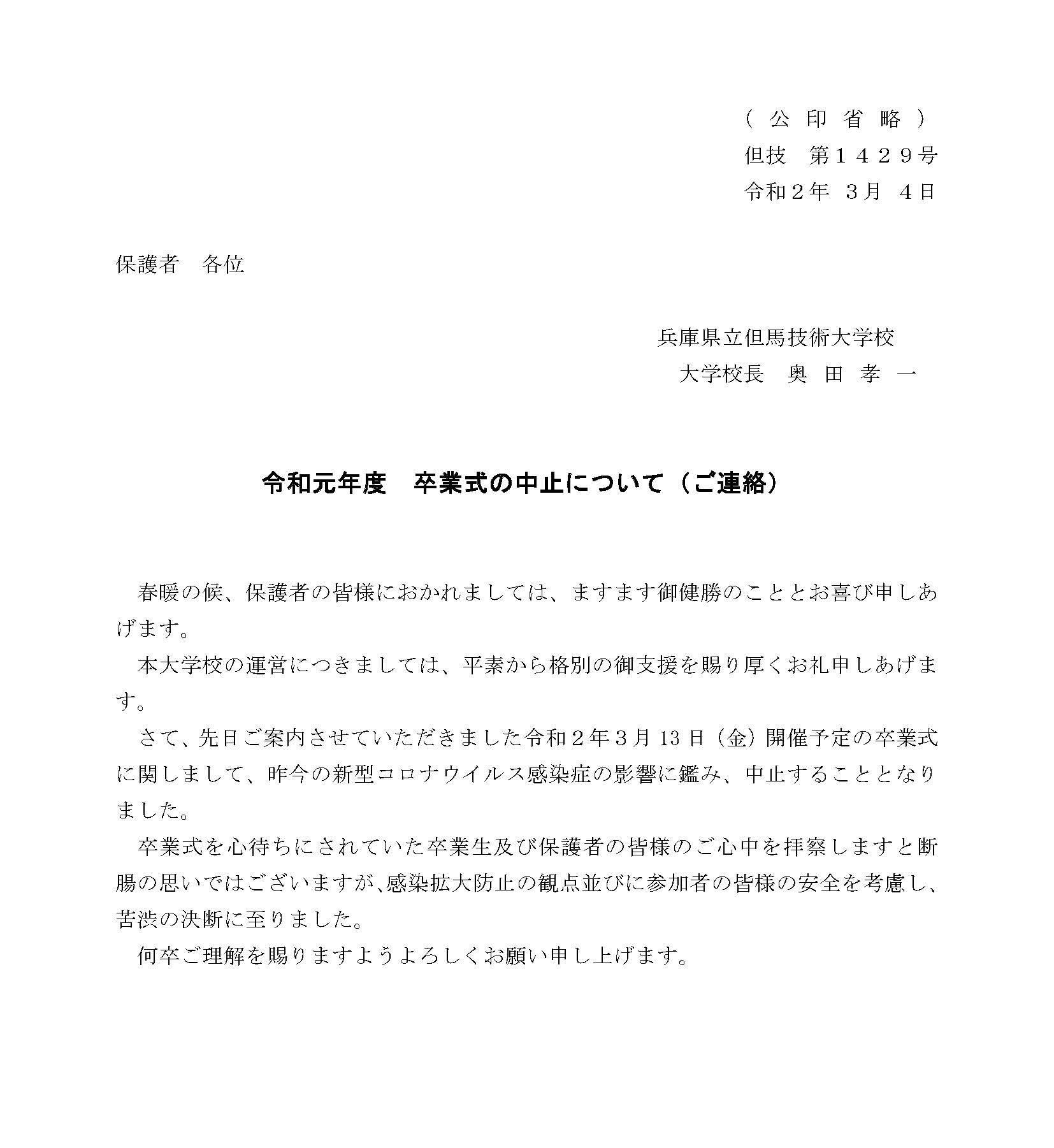 令和元年度 卒業式中止のお知らせ