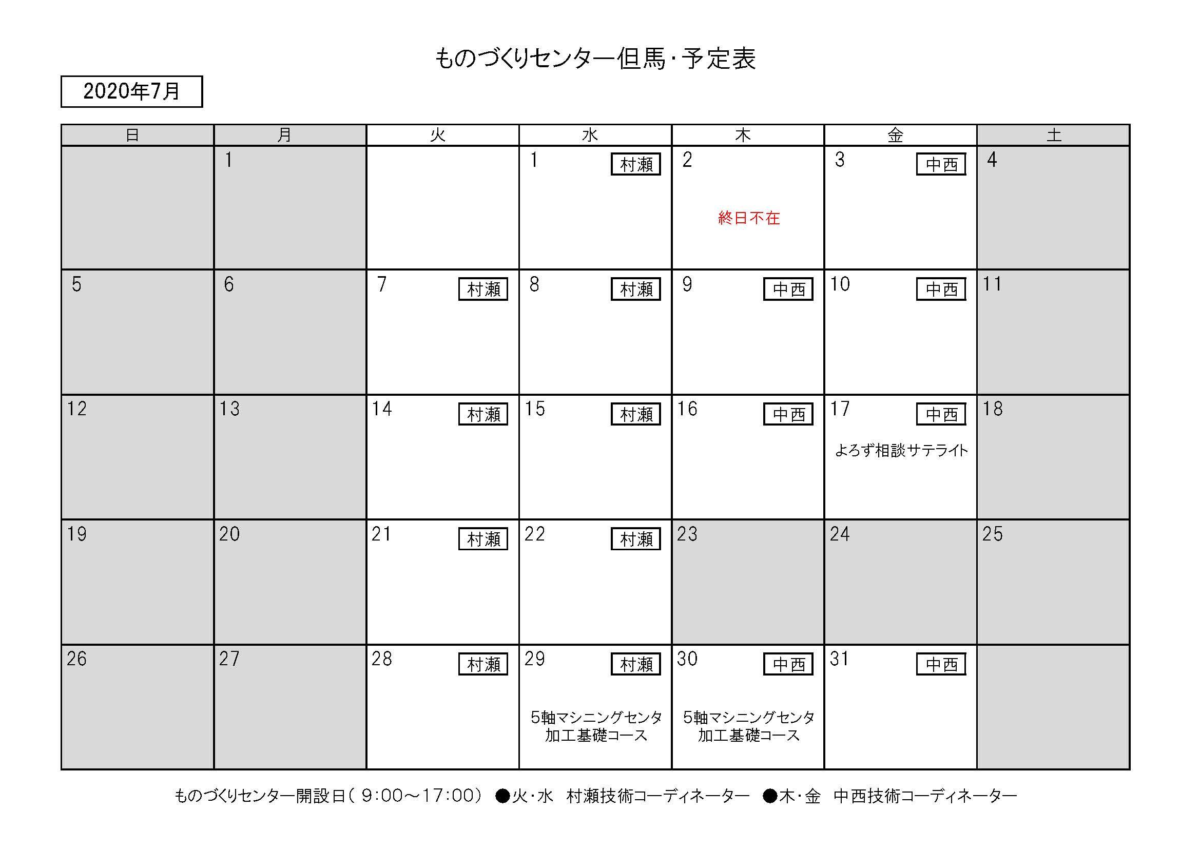 ものセン但馬日程表(2020年7月)