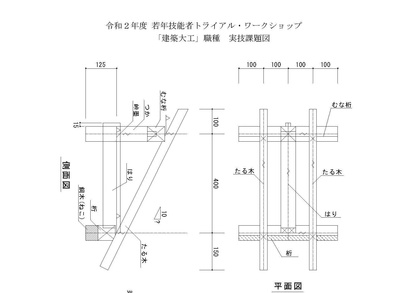 「建築大工」職種 実技課題図