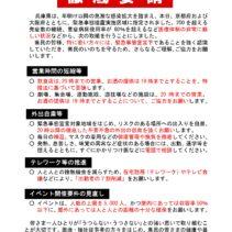 感染拡大防止徹底要請(知事メッセージ)(令和3年1月13日)