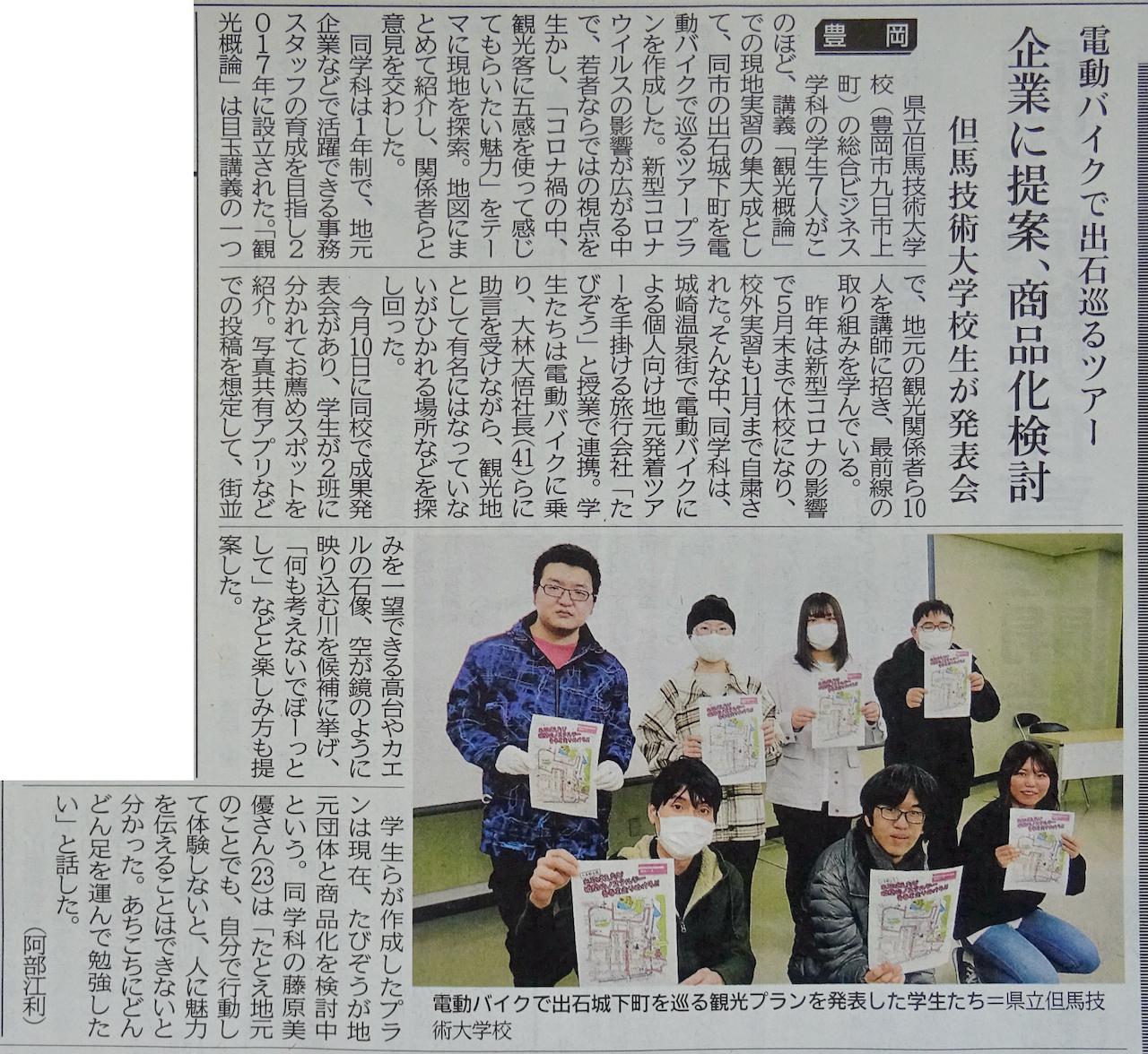 神戸新聞 2021年3月16日