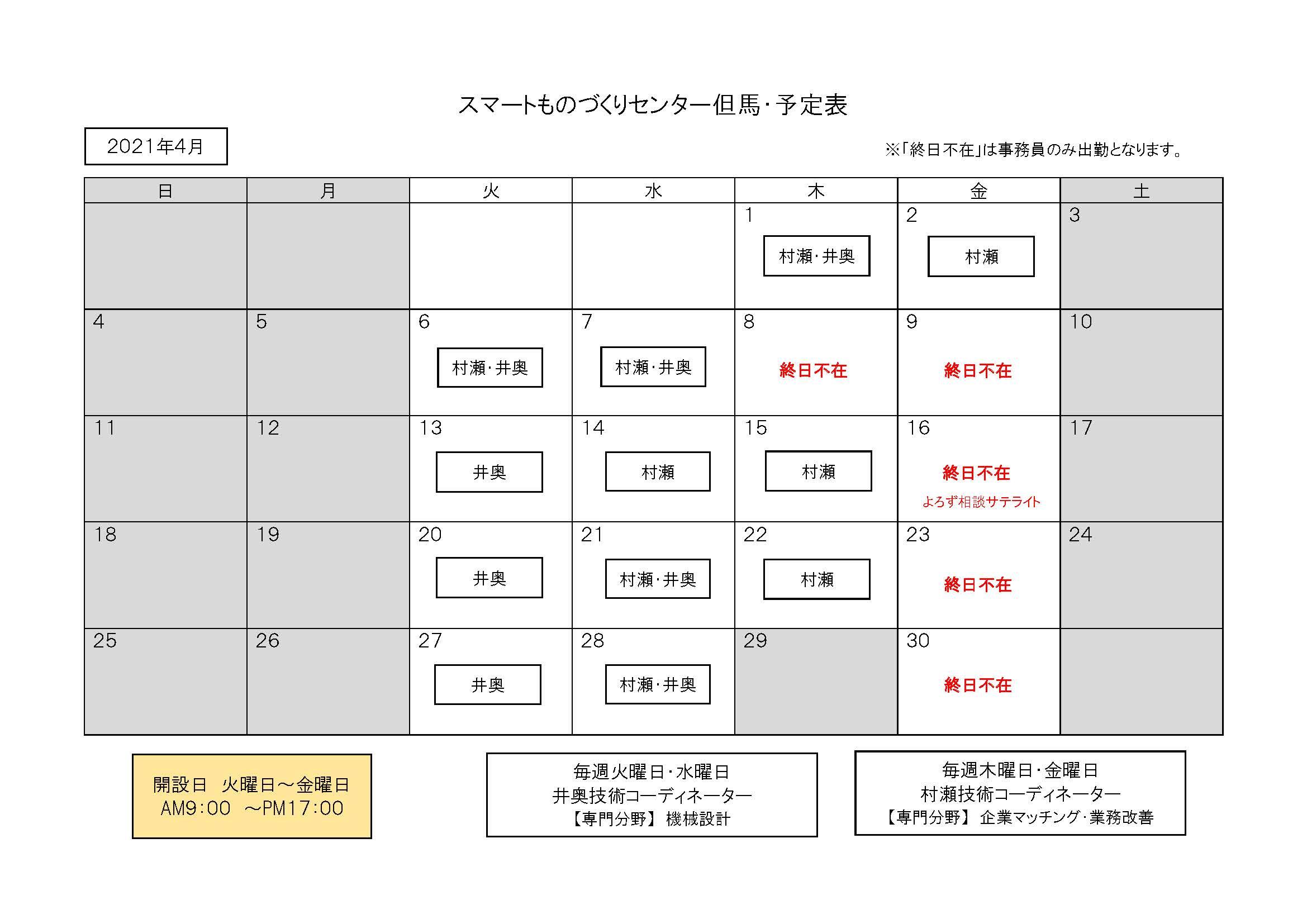 ものセン但馬日程表(2021年4月)