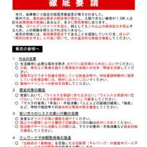 21・04・23 知事メッセージ(県民向け)