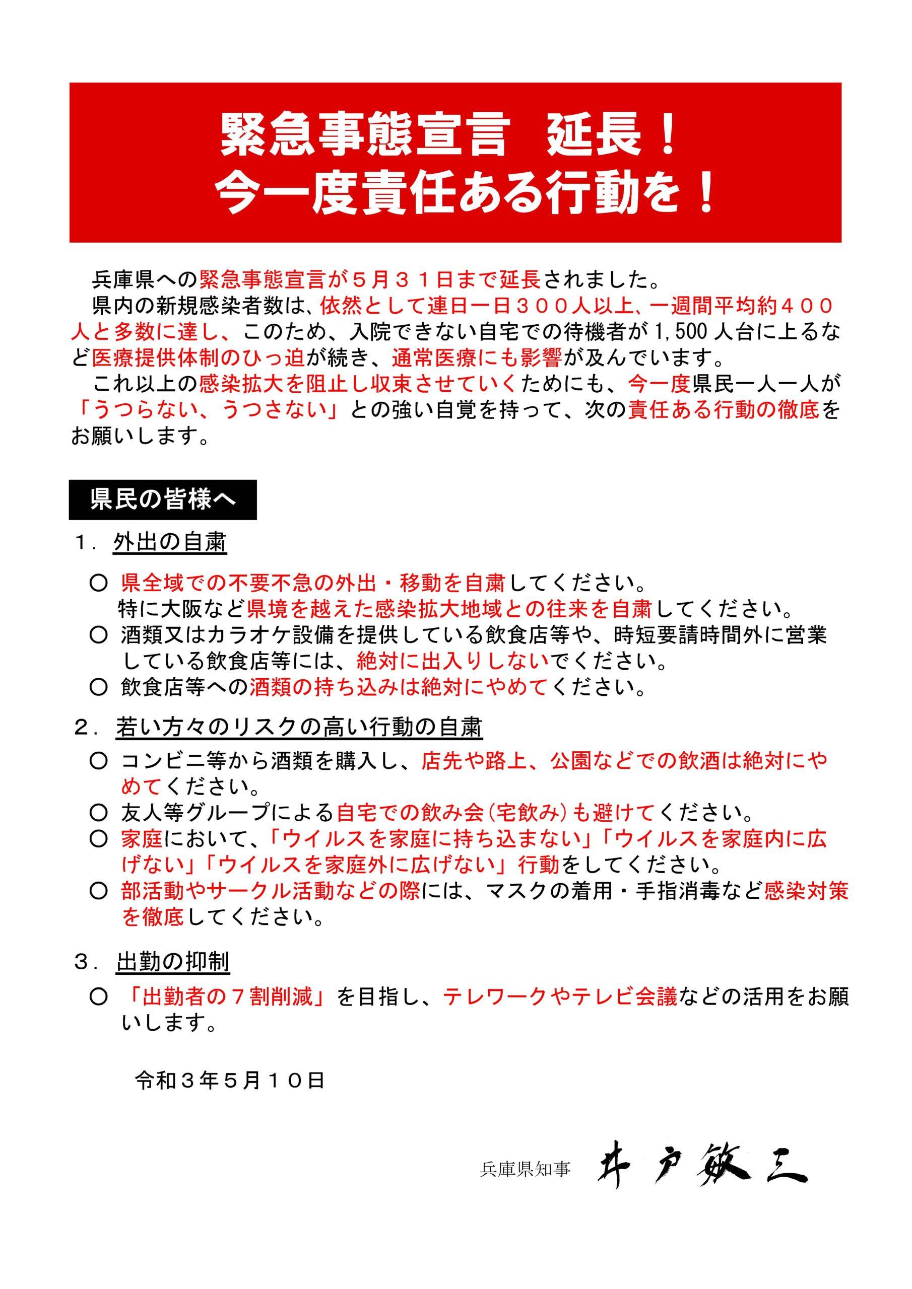 知事メッセージ(令和3年5月10日)