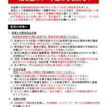 知事メッセージ(令和3年5月31日)