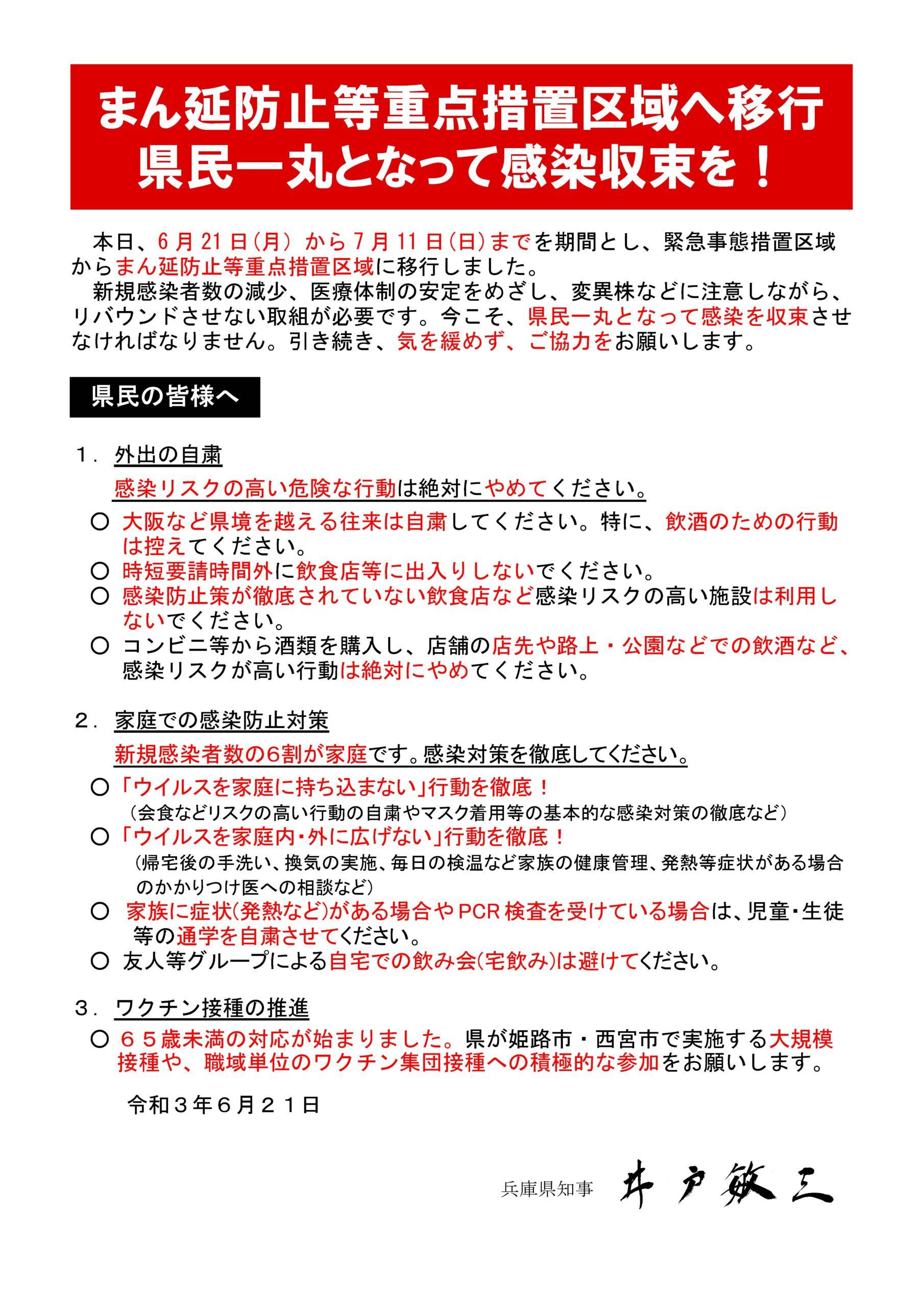 知事メッセージ(令和3年6月21日)