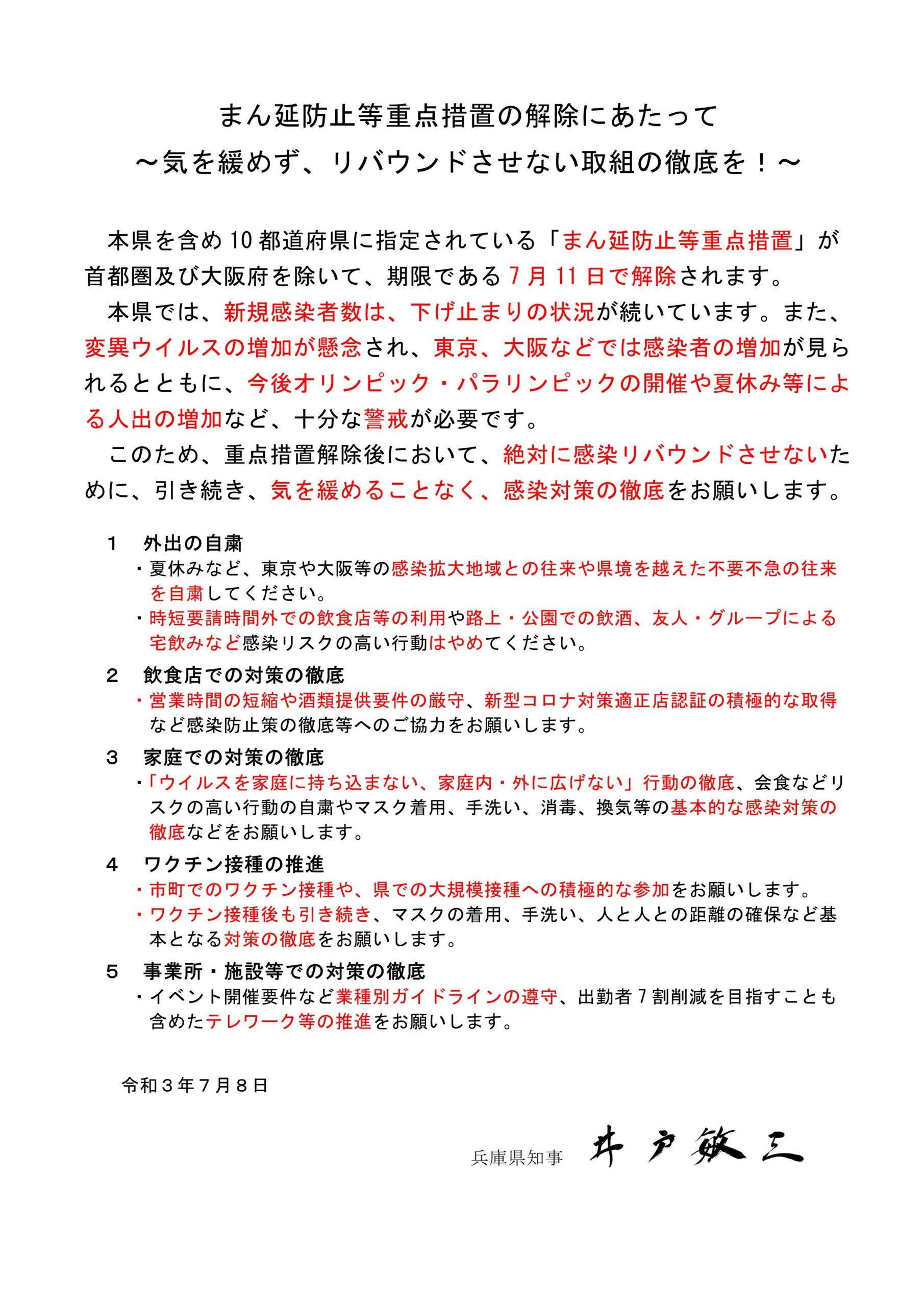 知事メッセージ(令和3年7月8日)