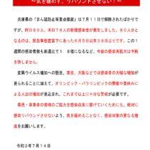 知事メッセージ(令和3年7月14日)