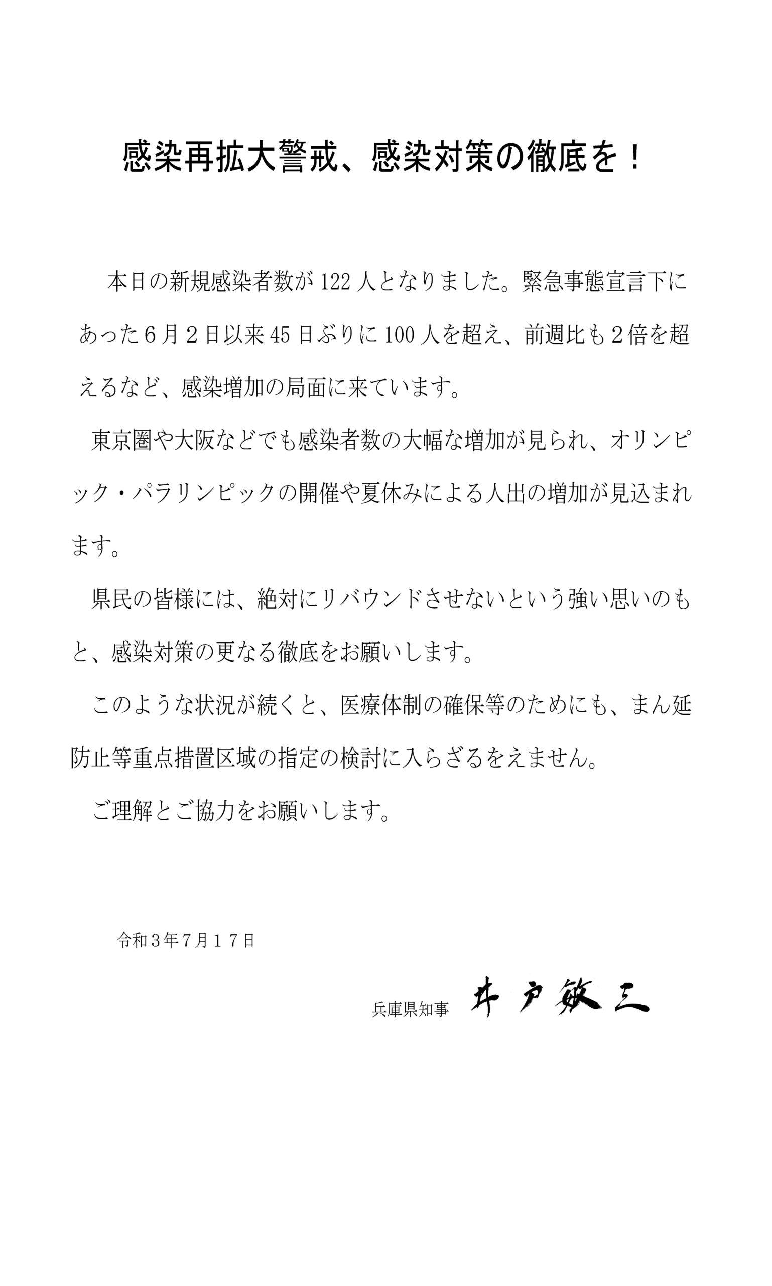 知事メッセージ(令和3年7月17日)