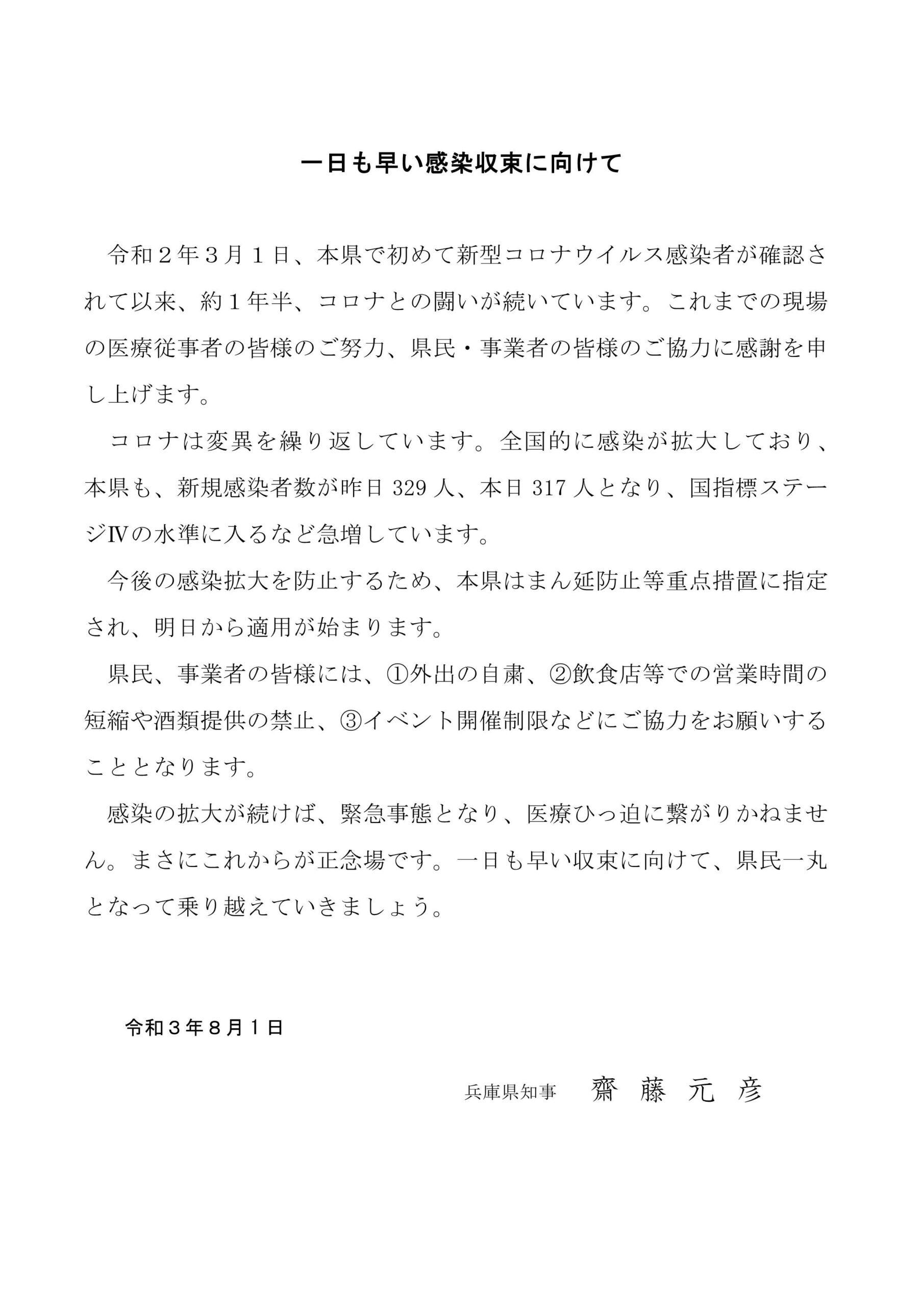 知事メッセージ(令和3年8月1日)