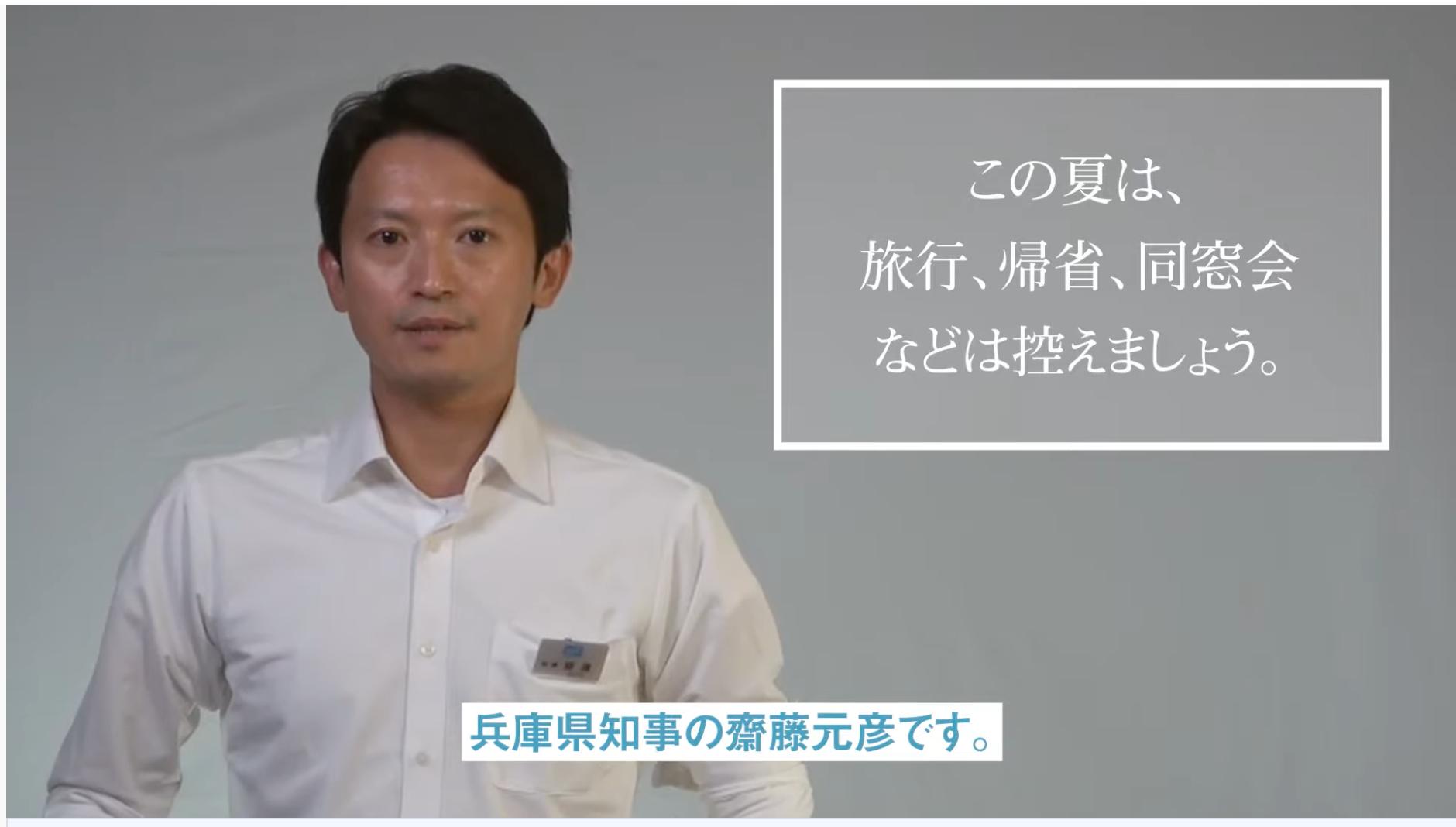 齋藤知事メッセージ2021.8.3